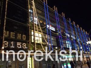 上野ステーキいきなりペッパーランチダイナーUENO3153店