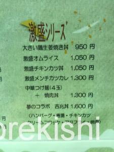 上野毛お食事処吉兆激盛りオムライス6