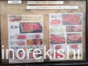 西葛西メガ盛り焼肉おもに亭ランチメガ豊熟もち豚丼18