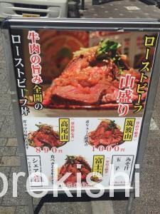 上野鳥園(とりえん)ローストビーフ丼富士山2