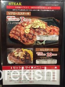 上野ステーキいきなりペッパーランチダイナーUENO3153店9