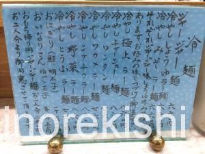 浅草橋熊公ジャージャー麺大盛り3