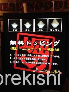 らーめん大 押上・業平橋店8