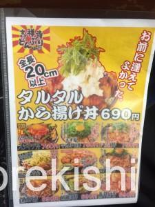 吉祥寺どんぶり醤油しょうが丼破壊王12