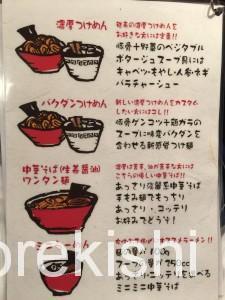 西東京市デカ盛り田無麺屋ジャイアンニボシつけ麺特盛8