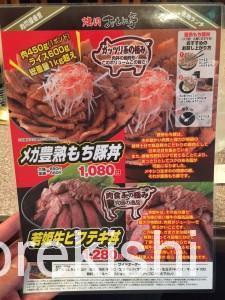 西葛西メガ盛り焼肉おもに亭ランチメガ豊熟もち豚丼6