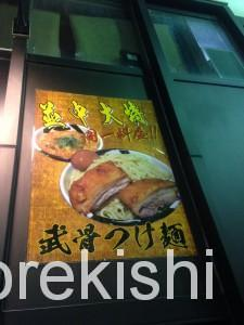 麺屋武蔵武骨11