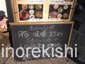 小川町魚然神田店5