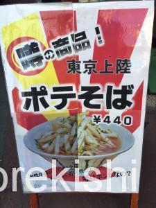 神田メガ盛りポテト富士そばポテそばトリプル2