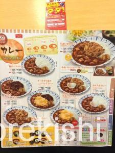 豚丼キング(キング豚丼)すき家裏メニュー6