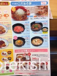 牛丼キング4