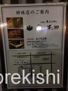 日本橋天丼金子半之助4