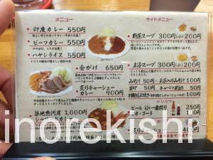 築地デカ盛り印度カレー中栄(なかえい)炙りチャーシューカレー特盛6