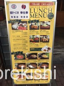 新日本焼肉党東日本橋店ランチ山形牛メンチカツ定食