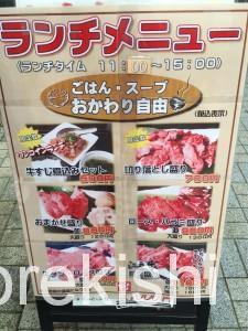 立ち食い焼肉神田江戸牛ランチ2
