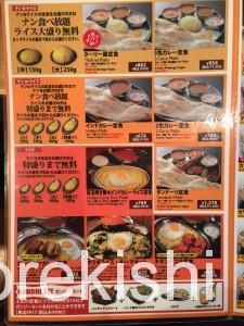 巨大ナン食べ放題神田インド定食ターリー屋9