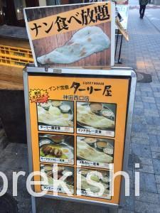 巨大ナン食べ放題神田インド定食ターリー屋4