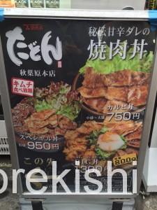 秋葉原焼肉丼たどんBIG丼キムチ食べ放題
