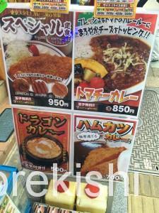 東京スタミナカレー365秋葉原道場スペシャルカレー特盛3