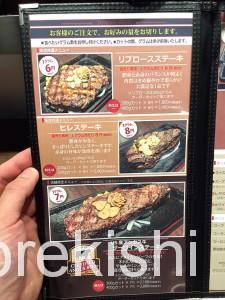 東京駅いきなりステーキ八重洲地下街店1ポンドリブロース3