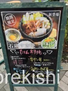 秋葉原焼肉丼たどんBIG丼キムチ食べ放題5