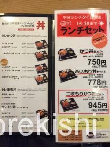 新潟タレカツ神保町本店二段もりヒレかつ丼特盛6