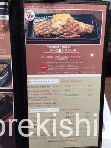 東京駅いきなりステーキ八重洲地下街店1ポンドリブロース4