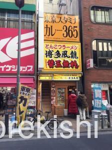 東京スタミナカレー365秋葉原道場スペシャルカレー特盛13
