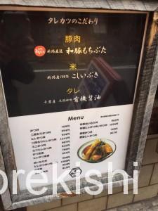 新潟タレカツ神保町本店二段もりヒレかつ丼特盛2