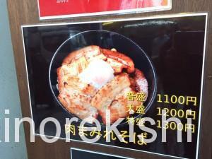 秋葉原油そばアキバ商店特盛13
