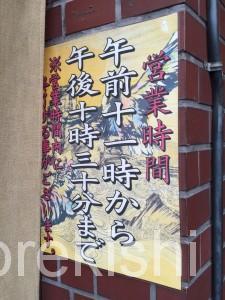 高田馬場麺デカ盛り屋武蔵鷹虎特盛1kg11