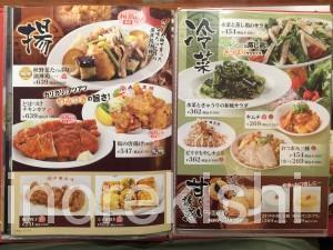 大阪王将トンテキわさび炒飯餃子天津飯大盛り