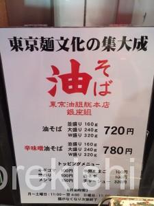 銀座油そばW盛り東京油組総本店銀座組2