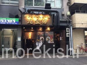 神田ラーメンカラシビ味噌らー麺鬼金棒特製大盛り大肉飯