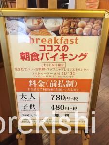 馬込ココス東京イン店朝食バイキング