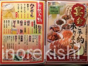 大阪王将トンテキわさび炒飯餃子天津飯大盛り5