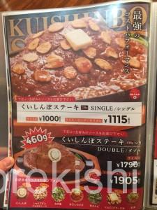 メガ盛りハンバーグステーキのくいしんぼ神田神保町店ライスおかわり自由大盛り11