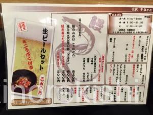 デカ盛り鰻宇奈とと神田うな丼うな重ダブルビックリ重大盛り無料18
