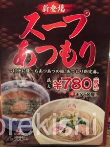 つけ麺専門店三田製麺所神田店特大500gねぎ飯12