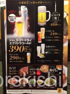 長崎ちゃんぽんリンガーハット亀戸駅前店2倍生ビールチャーハン21