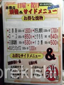 上野大昌園太昌園焼肉飲み放題コースたいしょうえん本店別館15