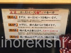 新宿歌舞伎町デカ盛りローストビーフ油そばビースト肉増しキング450g麺大盛り19