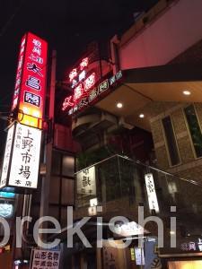 上野大昌園太昌園焼肉飲み放題コースたいしょうえん本店別館5