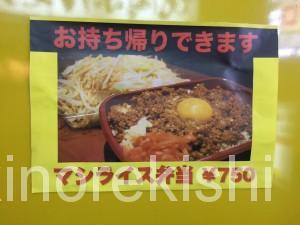神田立川マシマシマシライス大盛りもやし豚マシインスパイア7