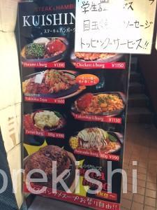メガ盛りハンバーグステーキのくいしんぼ神田神保町店ライスおかわり自由大盛り4
