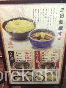 つけ麺専門店三田製麺所神田店特大500gねぎ飯10