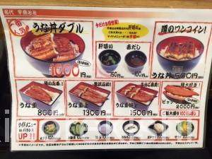 デカ盛り鰻宇奈とと神田うな丼うな重ダブルビックリ重大盛り無料14