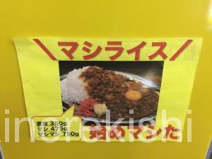 神田立川マシマシマシライス大盛りもやし豚マシインスパイア15
