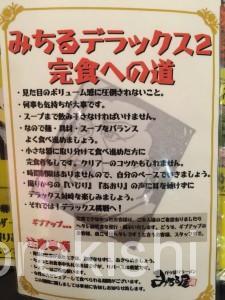 千葉デカ盛りみちる屋松戸本店ガツ盛りみちるデラックス2ラーメン11