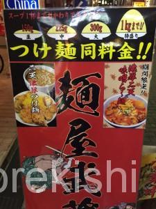 池袋デカ盛り麺屋武蔵二天にてんつけ麺特盛1kg3